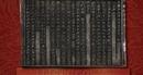 Trưng bày Quốc hiệu và Kinh đô nước Việt trong Mộc bản tại Văn Miếu