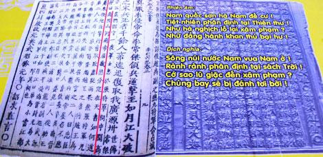 Nam quốc sơn hà trong Châu bản triều Nguyễn