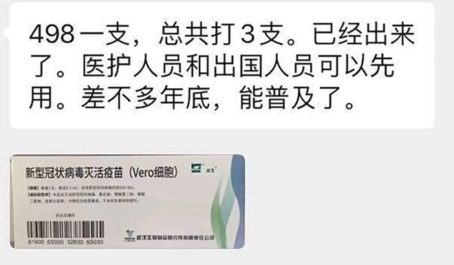 Trung Quốc cảnh báo người dân vì vaccine ngừa COVID-19 được rao bán trên mạng xã hội
